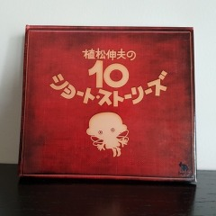Nobuo Uematsu's 10 Short Stories - Signed