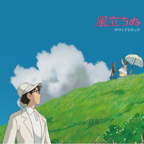 風立ちぬ (レコード)