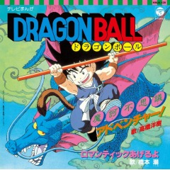 Dragon Ball EP / MAKAFUSHIGI